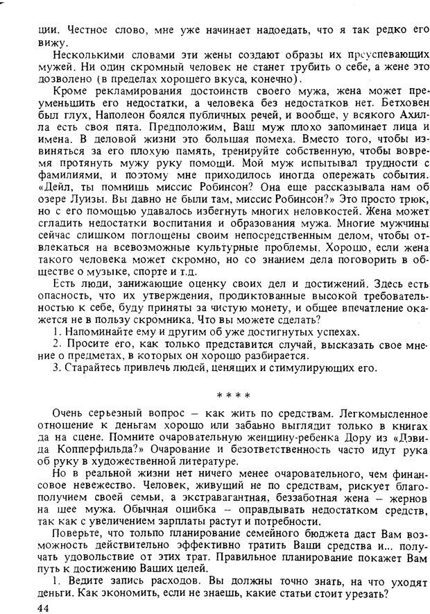 PDF. Путь к счастью. Карнеги Д. Б. Страница 43. Читать онлайн