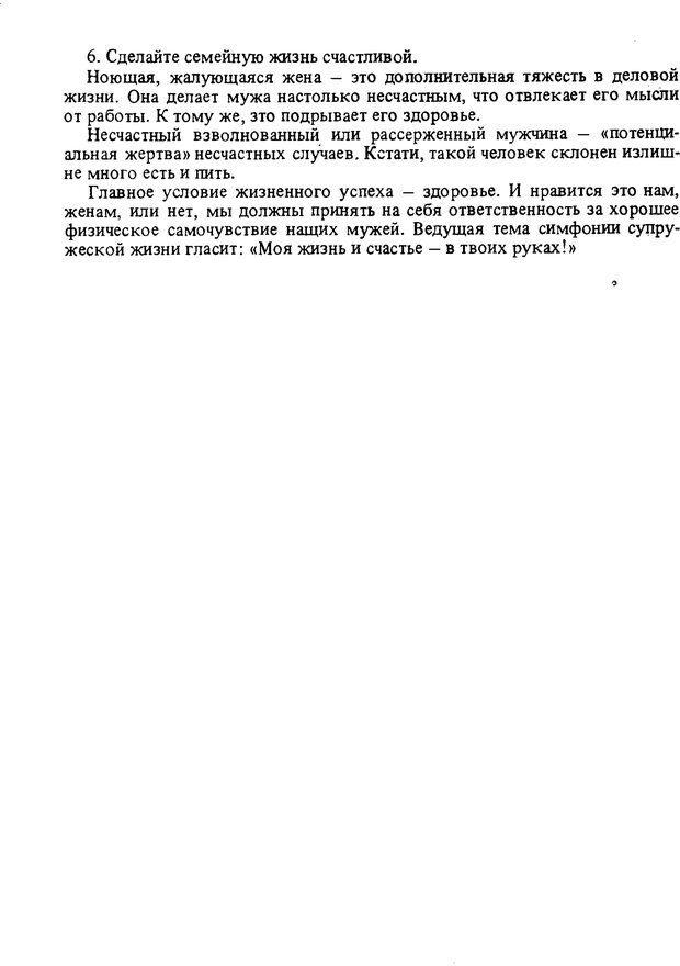PDF. Путь к счастью. Карнеги Д. Б. Страница 45. Читать онлайн