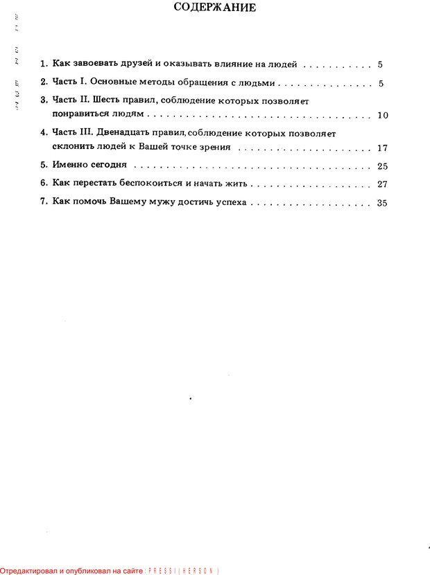 PDF. Путь к счастью. Карнеги Д. Б. Страница 46. Читать онлайн