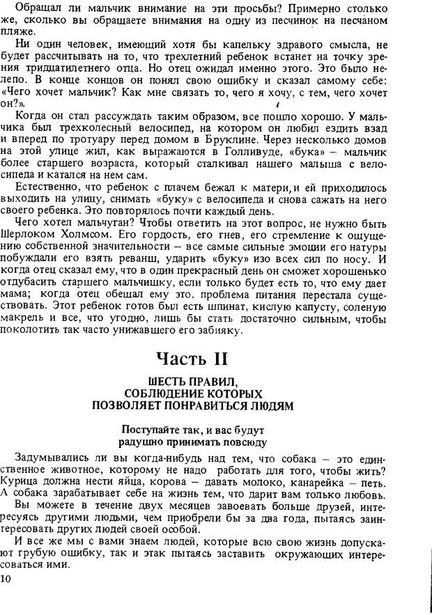 PDF. Путь к счастью. Карнеги Д. Б. Страница 9. Читать онлайн