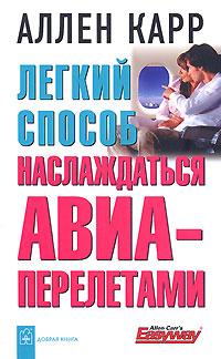 """Обложка книги """"Легкий способ наслаждаться авиаперелетами"""""""