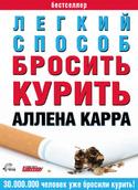 Простой способ перестать курить, Карр Аллен