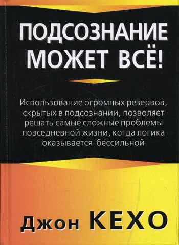 """Обложка книги """"Подсознание может всё!"""""""