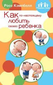 """Обложка книги """"Как по-настоящему любить своего ребенка"""""""