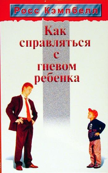 """Обложка книги """"Как справляться с гневом ребенка"""""""