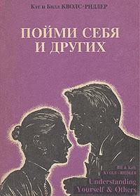 "Обложка книги ""Пойми себя и других"""