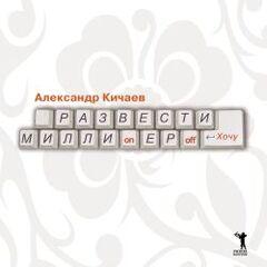 Развести миллионеров  хочу, Кичаев Александр