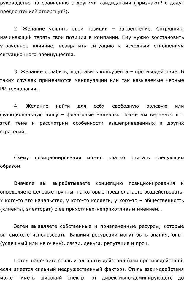 PDF. Я стою 1 000 000$. Психология персонального бренда. Как стать VIP. Кичаев А. А. Страница 10. Читать онлайн