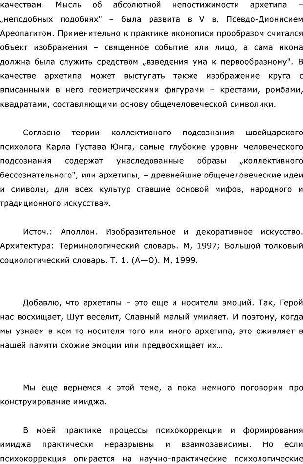 PDF. Я стою 1 000 000$. Психология персонального бренда. Как стать VIP. Кичаев А. А. Страница 100. Читать онлайн