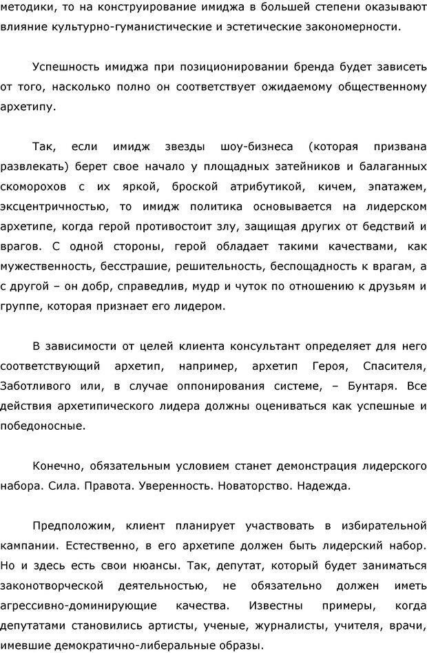PDF. Я стою 1 000 000$. Психология персонального бренда. Как стать VIP. Кичаев А. А. Страница 101. Читать онлайн