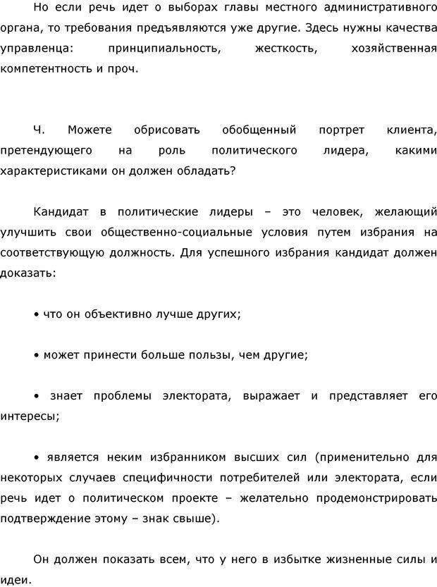 PDF. Я стою 1 000 000$. Психология персонального бренда. Как стать VIP. Кичаев А. А. Страница 102. Читать онлайн