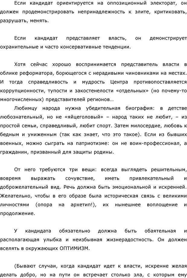 PDF. Я стою 1 000 000$. Психология персонального бренда. Как стать VIP. Кичаев А. А. Страница 103. Читать онлайн