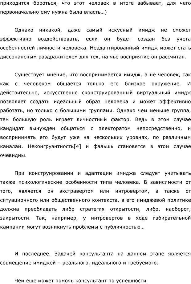 PDF. Я стою 1 000 000$. Психология персонального бренда. Как стать VIP. Кичаев А. А. Страница 104. Читать онлайн