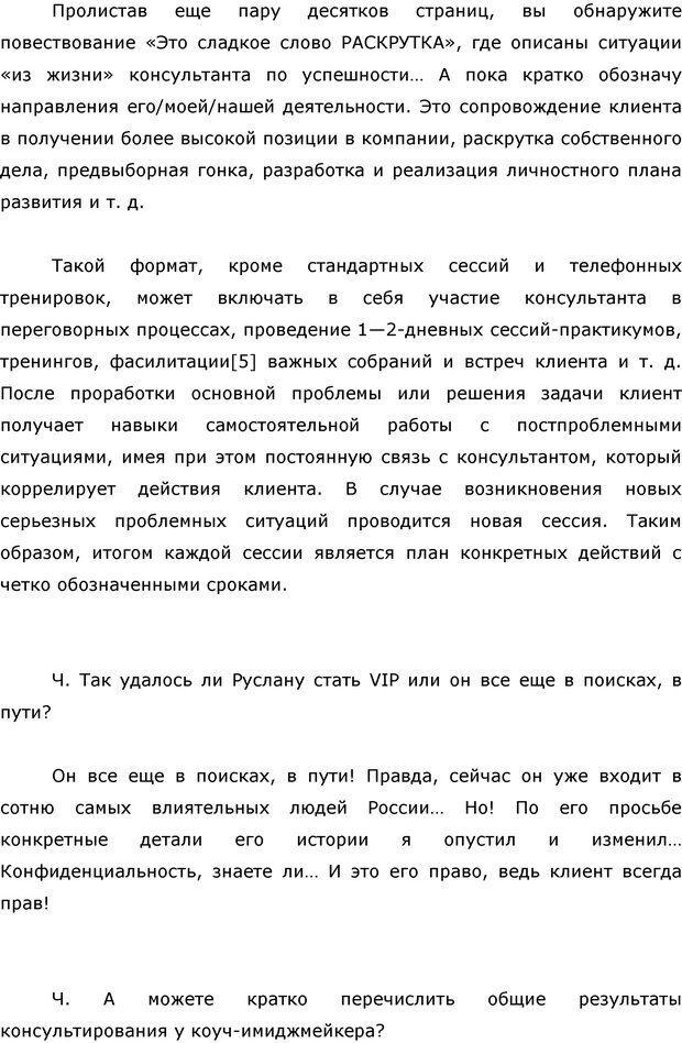 PDF. Я стою 1 000 000$. Психология персонального бренда. Как стать VIP. Кичаев А. А. Страница 105. Читать онлайн