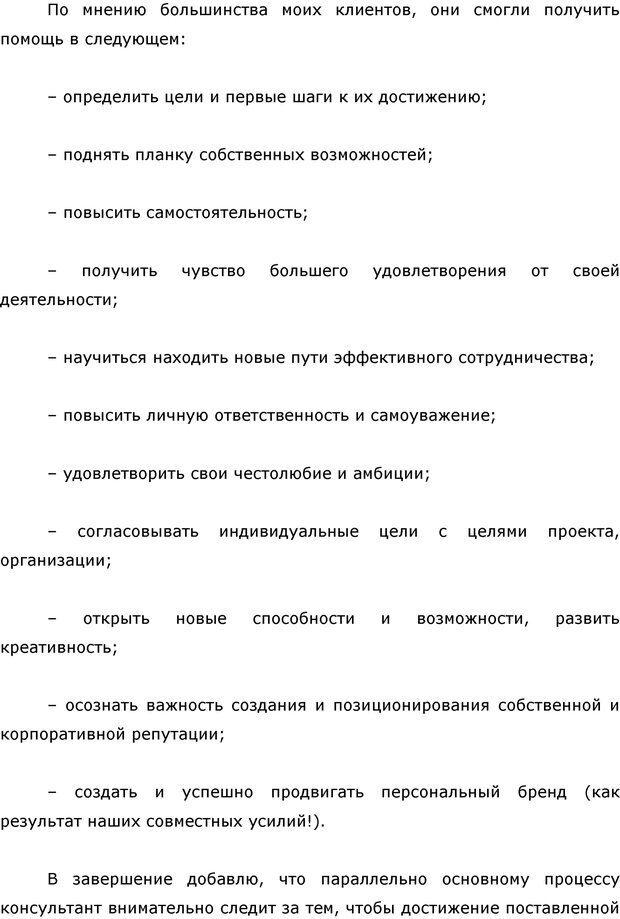 PDF. Я стою 1 000 000$. Психология персонального бренда. Как стать VIP. Кичаев А. А. Страница 106. Читать онлайн