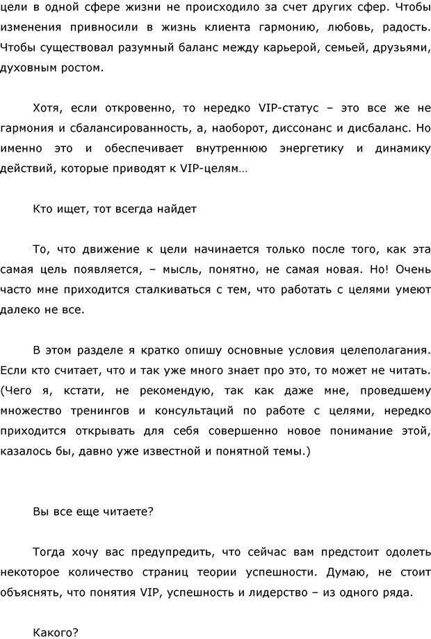 PDF. Я стою 1 000 000$. Психология персонального бренда. Как стать VIP. Кичаев А. А. Страница 107. Читать онлайн