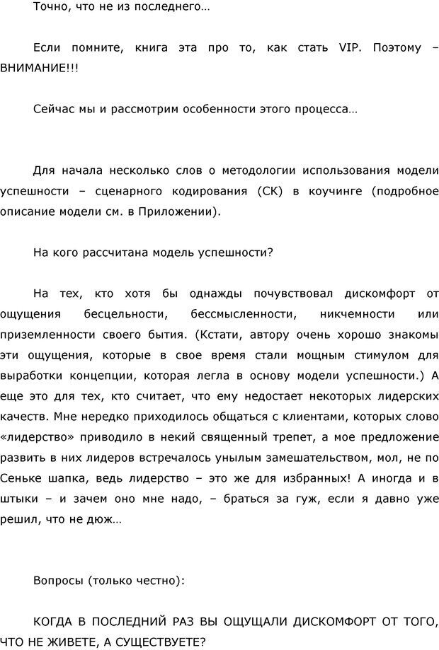 PDF. Я стою 1 000 000$. Психология персонального бренда. Как стать VIP. Кичаев А. А. Страница 108. Читать онлайн