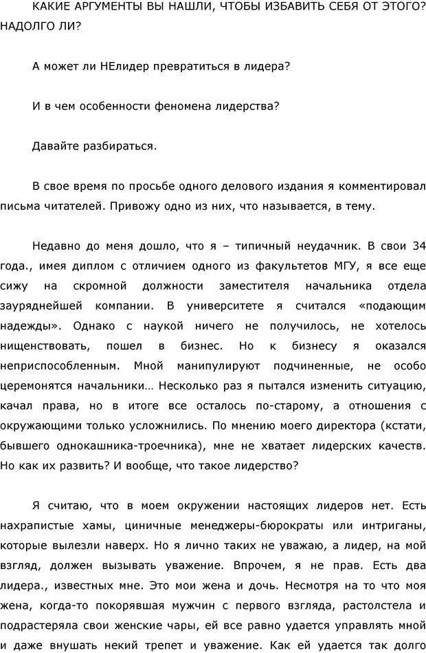 PDF. Я стою 1 000 000$. Психология персонального бренда. Как стать VIP. Кичаев А. А. Страница 109. Читать онлайн
