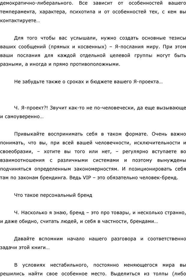 PDF. Я стою 1 000 000$. Психология персонального бренда. Как стать VIP. Кичаев А. А. Страница 11. Читать онлайн