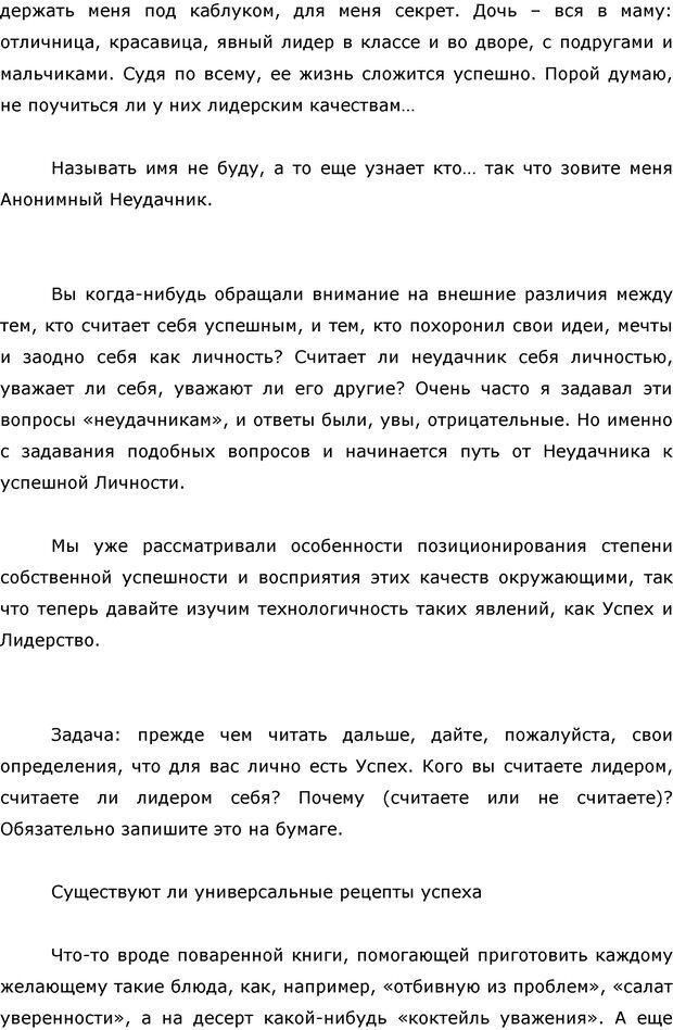 PDF. Я стою 1 000 000$. Психология персонального бренда. Как стать VIP. Кичаев А. А. Страница 110. Читать онлайн