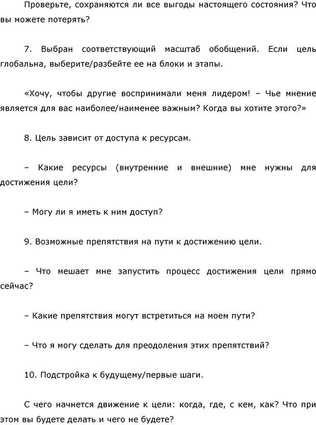 PDF. Я стою 1 000 000$. Психология персонального бренда. Как стать VIP. Кичаев А. А. Страница 113. Читать онлайн