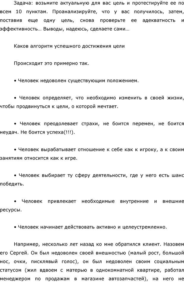 PDF. Я стою 1 000 000$. Психология персонального бренда. Как стать VIP. Кичаев А. А. Страница 114. Читать онлайн