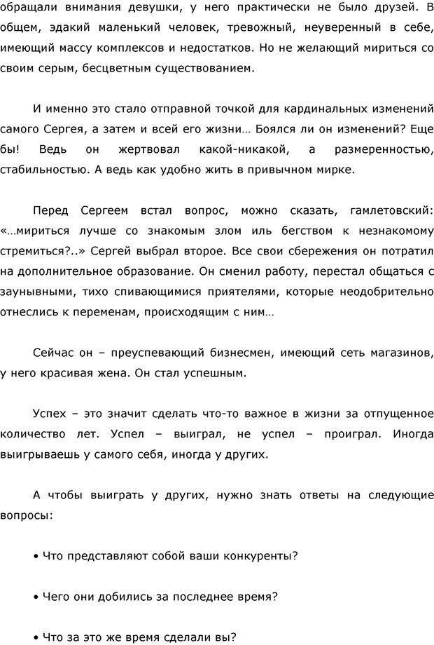 PDF. Я стою 1 000 000$. Психология персонального бренда. Как стать VIP. Кичаев А. А. Страница 115. Читать онлайн