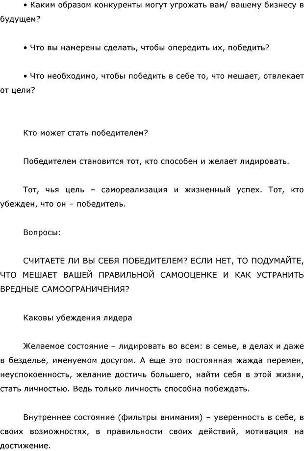 PDF. Я стою 1 000 000$. Психология персонального бренда. Как стать VIP. Кичаев А. А. Страница 116. Читать онлайн