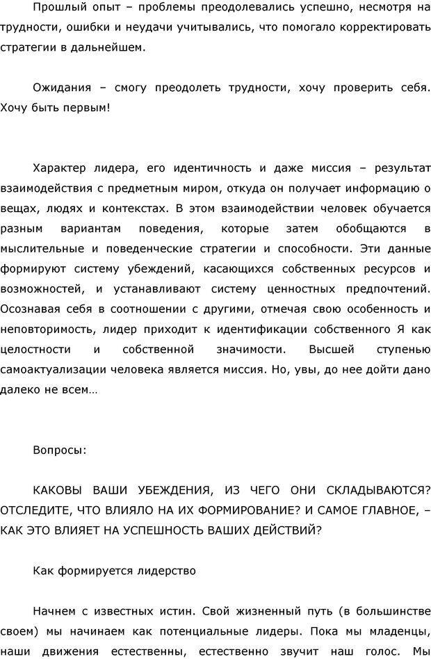 PDF. Я стою 1 000 000$. Психология персонального бренда. Как стать VIP. Кичаев А. А. Страница 117. Читать онлайн
