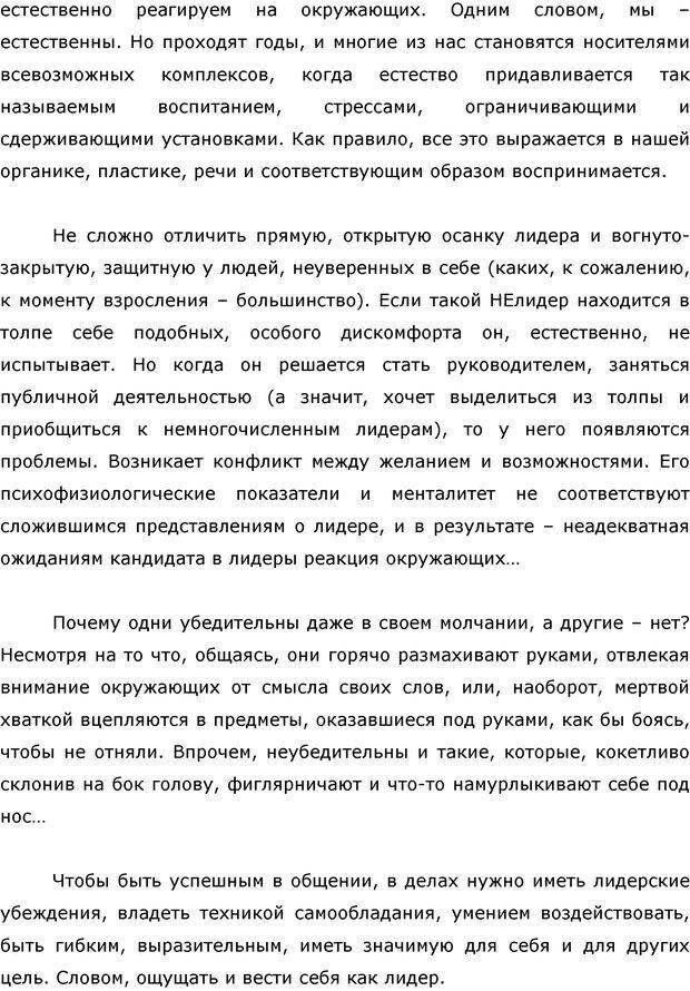 PDF. Я стою 1 000 000$. Психология персонального бренда. Как стать VIP. Кичаев А. А. Страница 118. Читать онлайн