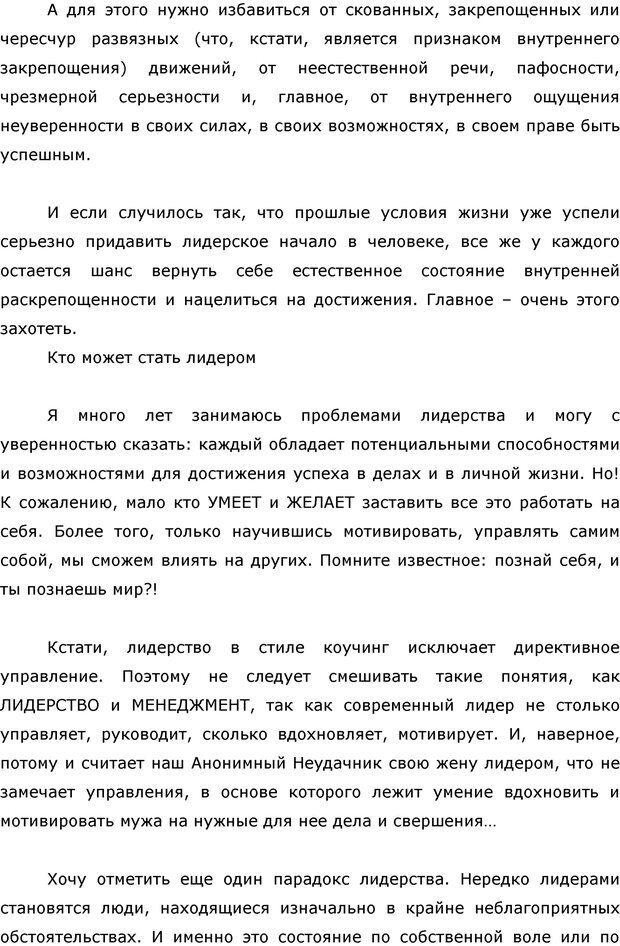 PDF. Я стою 1 000 000$. Психология персонального бренда. Как стать VIP. Кичаев А. А. Страница 119. Читать онлайн