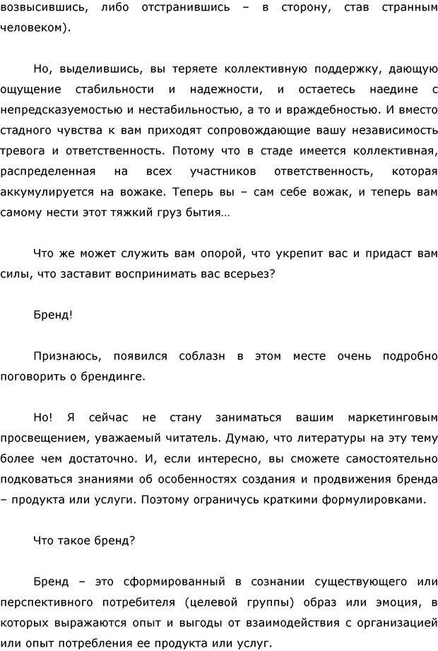 PDF. Я стою 1 000 000$. Психология персонального бренда. Как стать VIP. Кичаев А. А. Страница 12. Читать онлайн