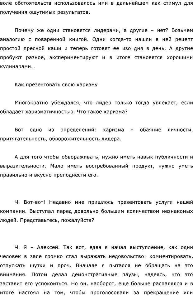 PDF. Я стою 1 000 000$. Психология персонального бренда. Как стать VIP. Кичаев А. А. Страница 120. Читать онлайн