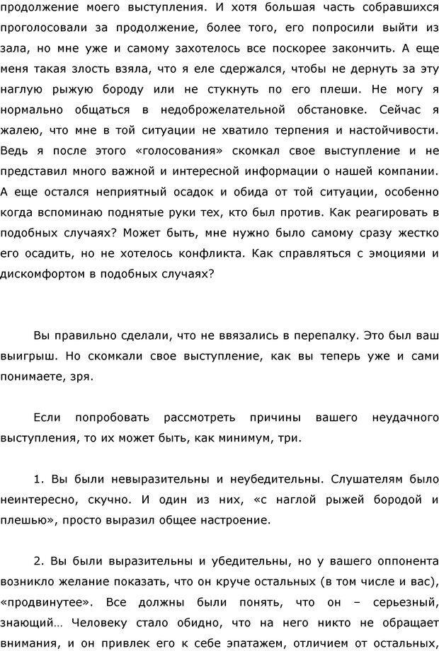 PDF. Я стою 1 000 000$. Психология персонального бренда. Как стать VIP. Кичаев А. А. Страница 121. Читать онлайн