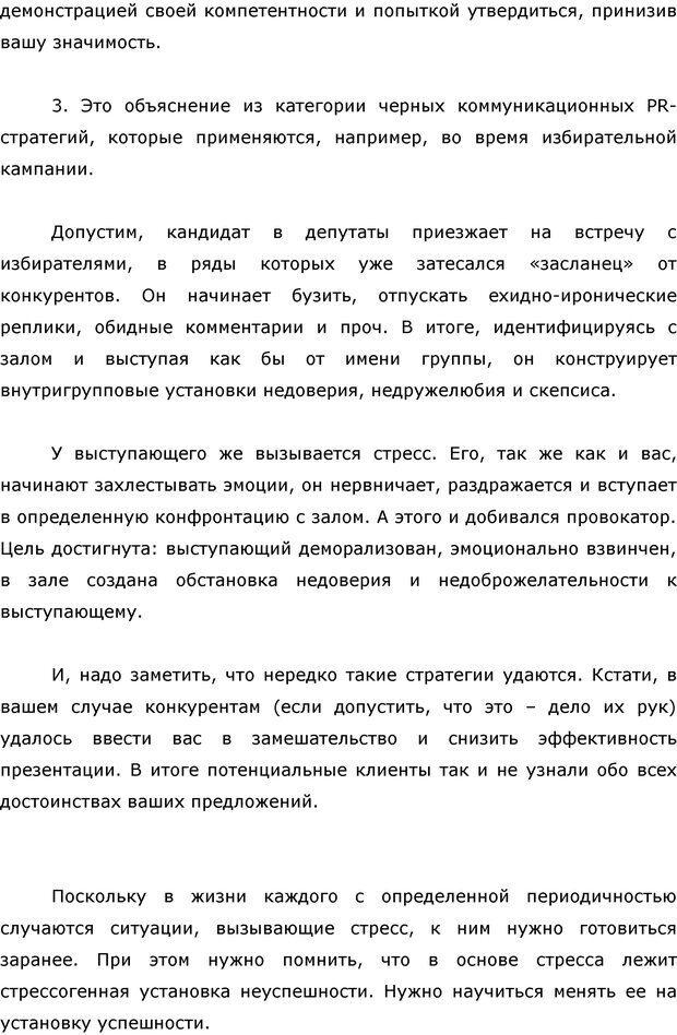 PDF. Я стою 1 000 000$. Психология персонального бренда. Как стать VIP. Кичаев А. А. Страница 122. Читать онлайн
