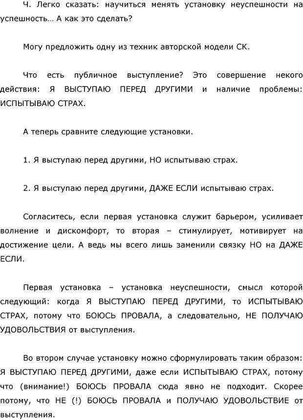 PDF. Я стою 1 000 000$. Психология персонального бренда. Как стать VIP. Кичаев А. А. Страница 123. Читать онлайн