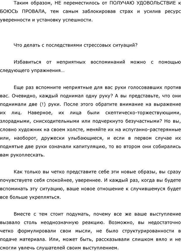 PDF. Я стою 1 000 000$. Психология персонального бренда. Как стать VIP. Кичаев А. А. Страница 124. Читать онлайн