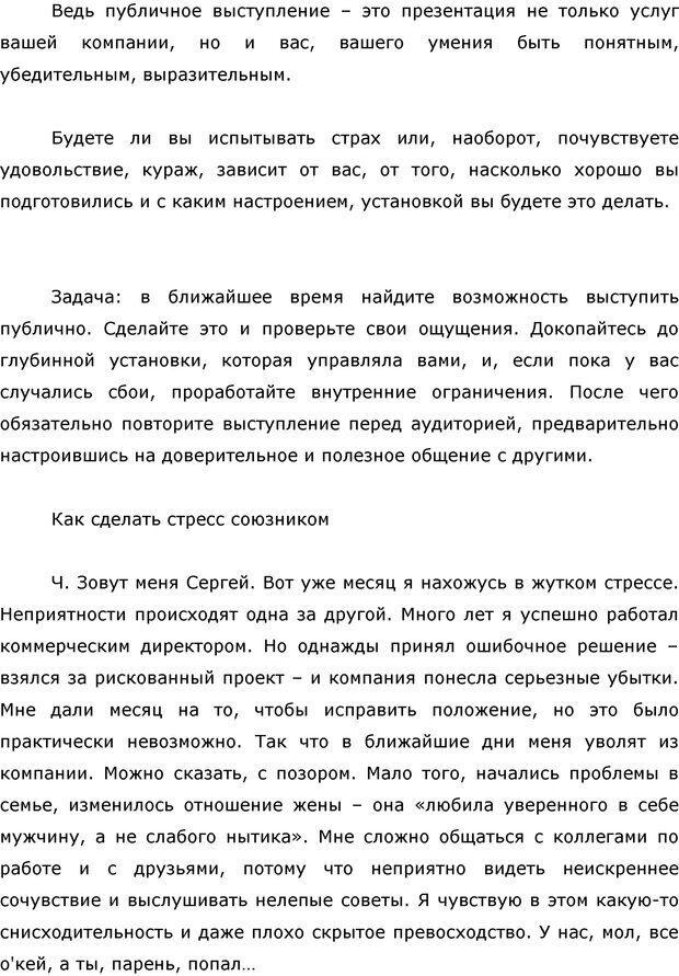 PDF. Я стою 1 000 000$. Психология персонального бренда. Как стать VIP. Кичаев А. А. Страница 125. Читать онлайн