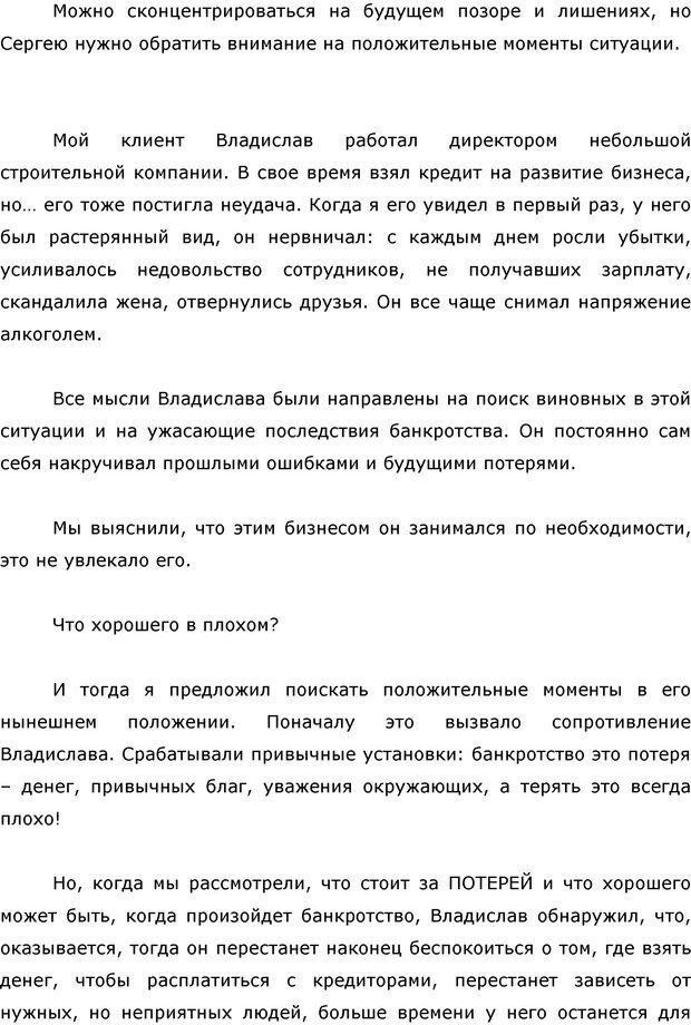 PDF. Я стою 1 000 000$. Психология персонального бренда. Как стать VIP. Кичаев А. А. Страница 127. Читать онлайн
