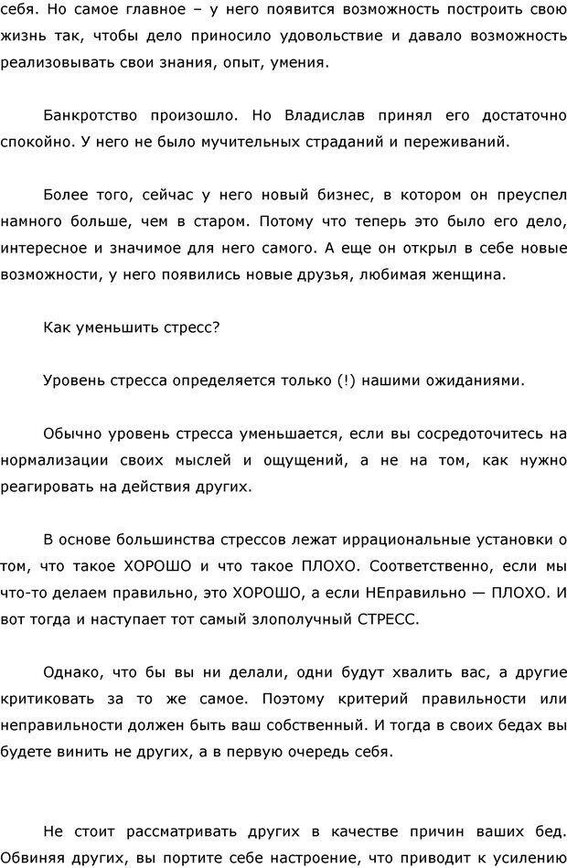 PDF. Я стою 1 000 000$. Психология персонального бренда. Как стать VIP. Кичаев А. А. Страница 128. Читать онлайн