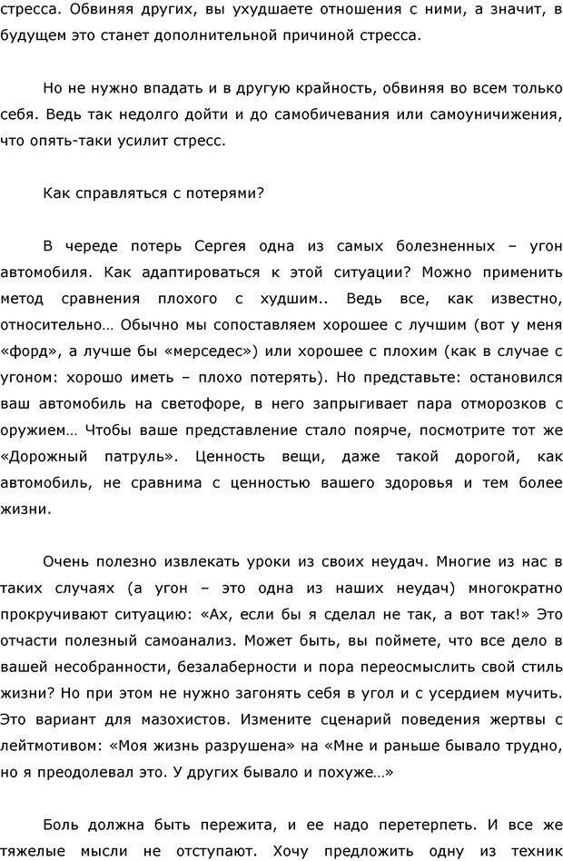 PDF. Я стою 1 000 000$. Психология персонального бренда. Как стать VIP. Кичаев А. А. Страница 129. Читать онлайн