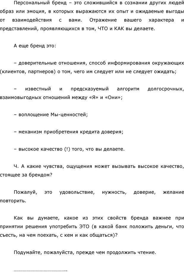 PDF. Я стою 1 000 000$. Психология персонального бренда. Как стать VIP. Кичаев А. А. Страница 13. Читать онлайн
