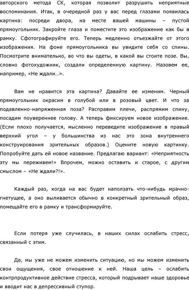 PDF. Я стою 1 000 000$. Психология персонального бренда. Как стать VIP. Кичаев А. А. Страница 130. Читать онлайн