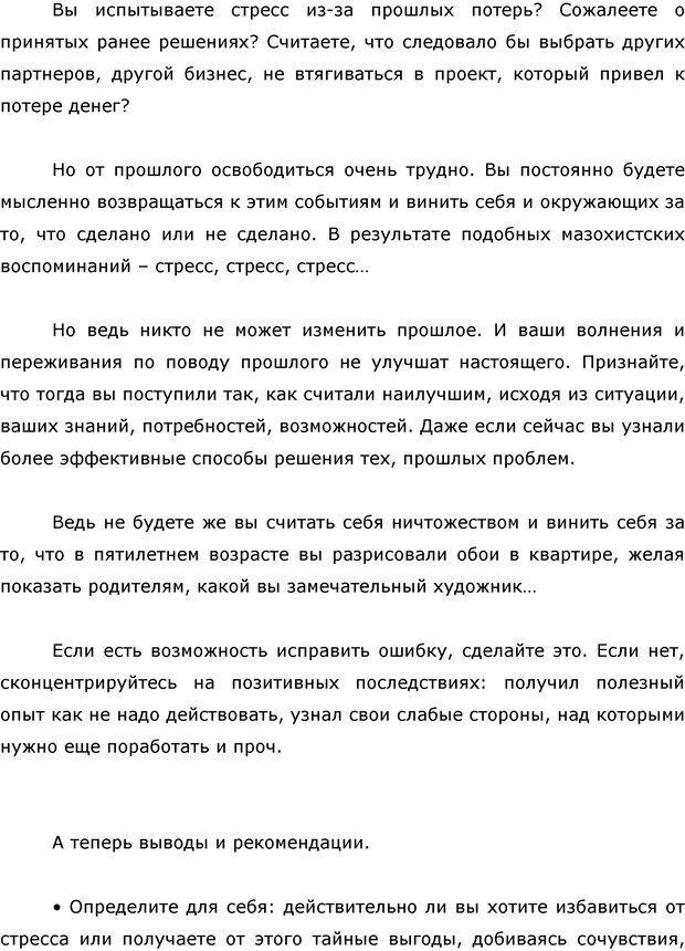 PDF. Я стою 1 000 000$. Психология персонального бренда. Как стать VIP. Кичаев А. А. Страница 131. Читать онлайн