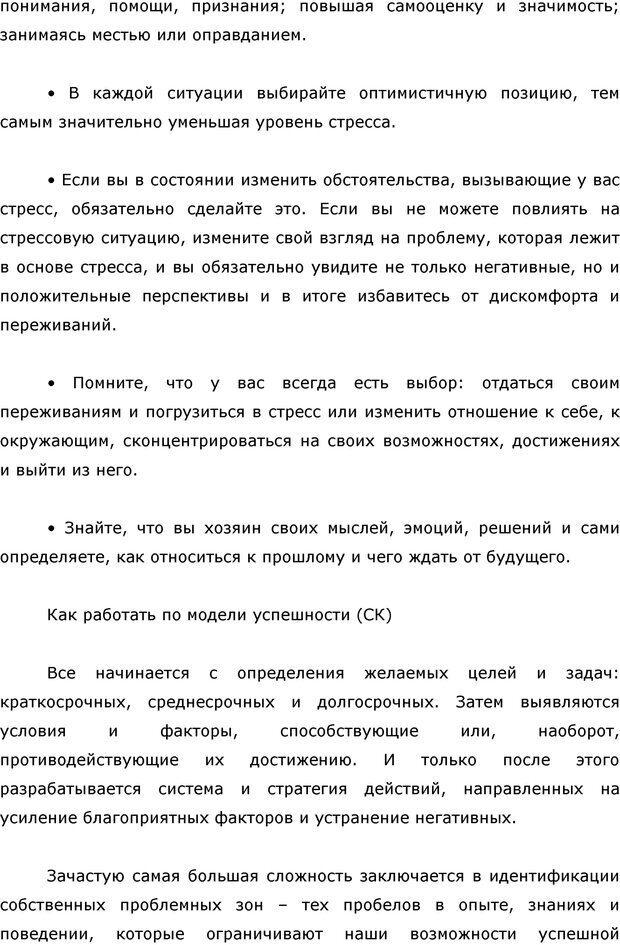 PDF. Я стою 1 000 000$. Психология персонального бренда. Как стать VIP. Кичаев А. А. Страница 132. Читать онлайн