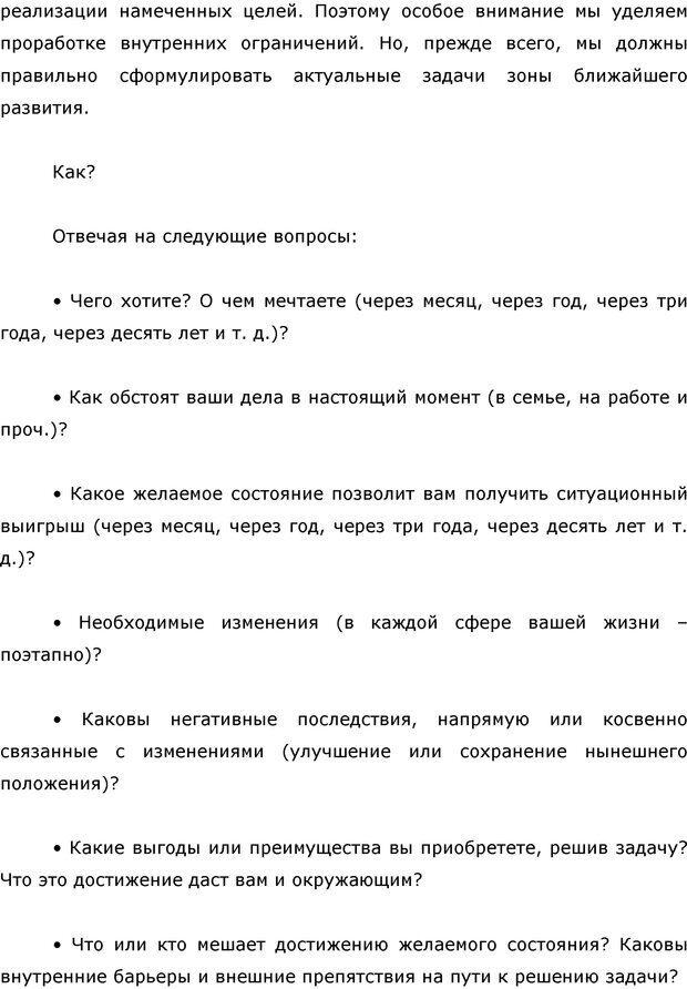 PDF. Я стою 1 000 000$. Психология персонального бренда. Как стать VIP. Кичаев А. А. Страница 133. Читать онлайн
