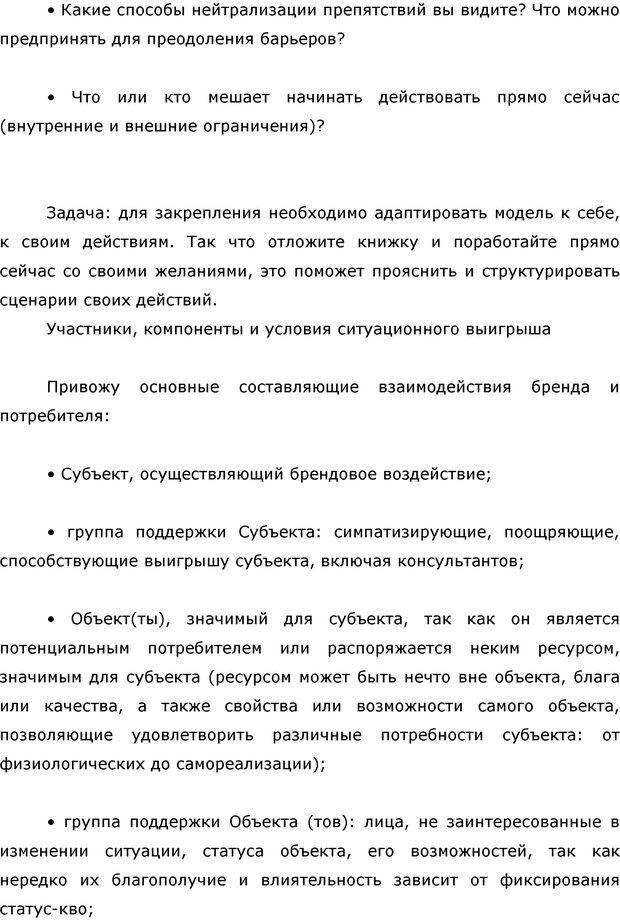 PDF. Я стою 1 000 000$. Психология персонального бренда. Как стать VIP. Кичаев А. А. Страница 134. Читать онлайн
