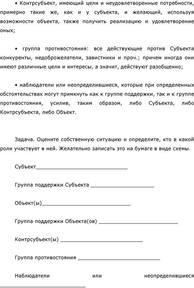 PDF. Я стою 1 000 000$. Психология персонального бренда. Как стать VIP. Кичаев А. А. Страница 135. Читать онлайн