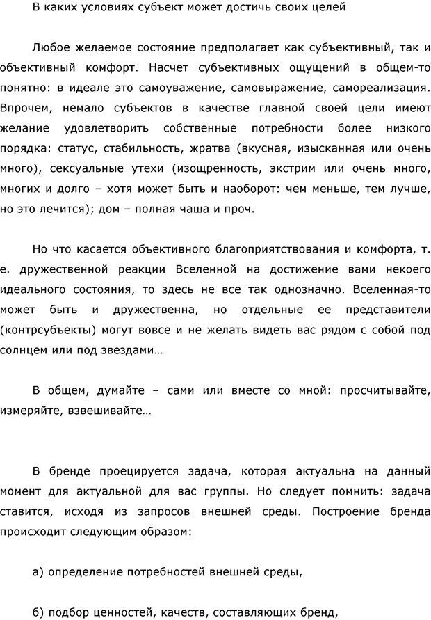 PDF. Я стою 1 000 000$. Психология персонального бренда. Как стать VIP. Кичаев А. А. Страница 136. Читать онлайн