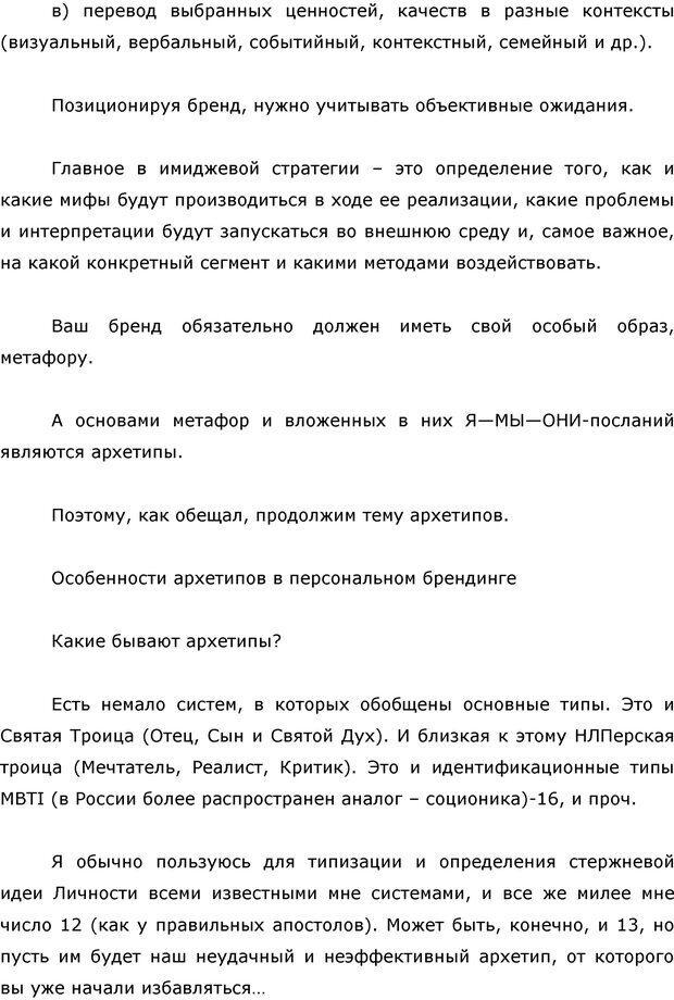 PDF. Я стою 1 000 000$. Психология персонального бренда. Как стать VIP. Кичаев А. А. Страница 137. Читать онлайн